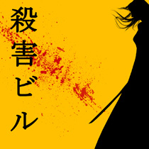 Kill Bill vs. A Arte do Cinema